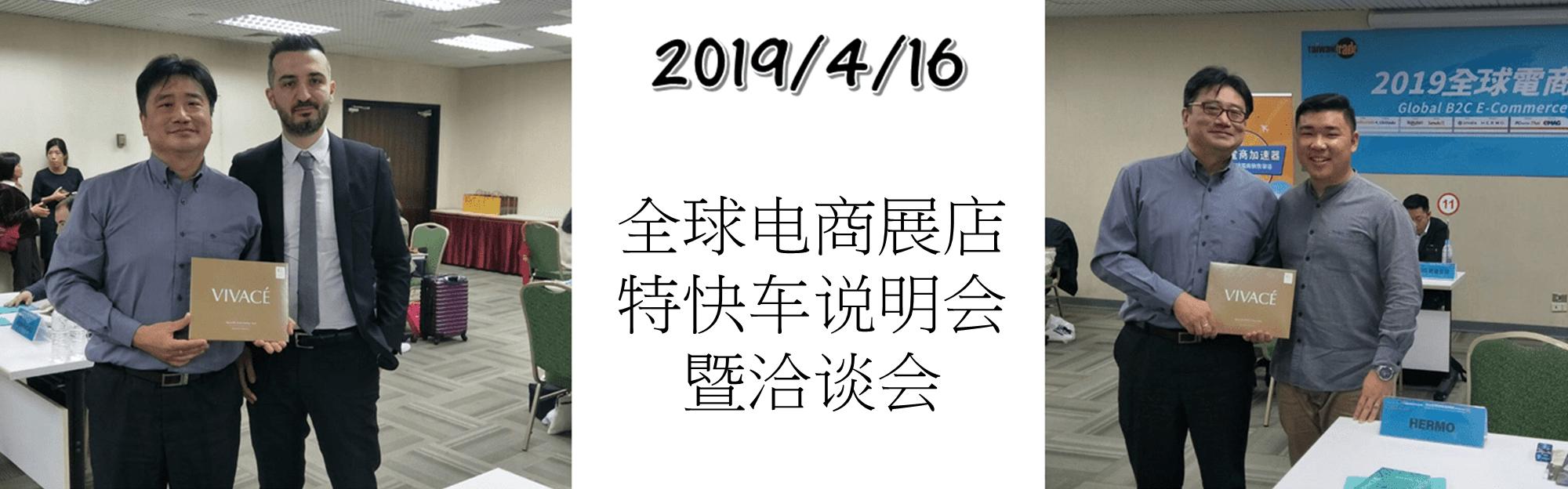 20190416 說明會級洽談會(簡中)