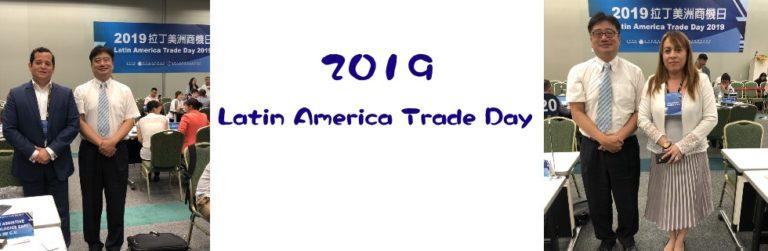 拉丁美洲商機會